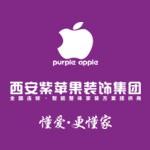 西安紫苹果装饰集团 - 西安装修公司