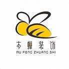 珠海市木蜂装饰工程有限公司