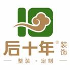 江苏后十年装饰工程有限公司 - 盐城装修公司