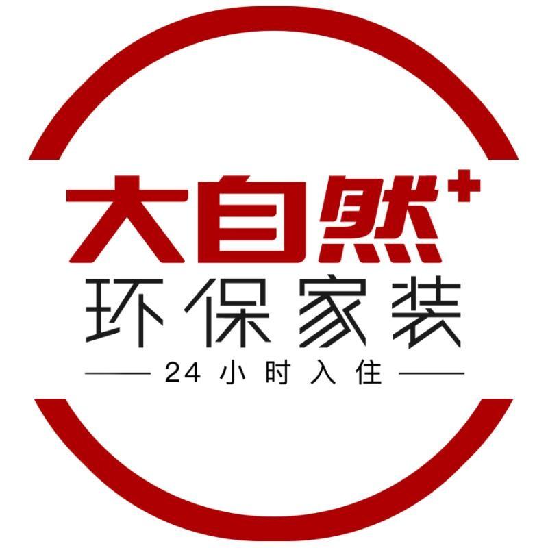 山东自然品智装饰工程有限公司