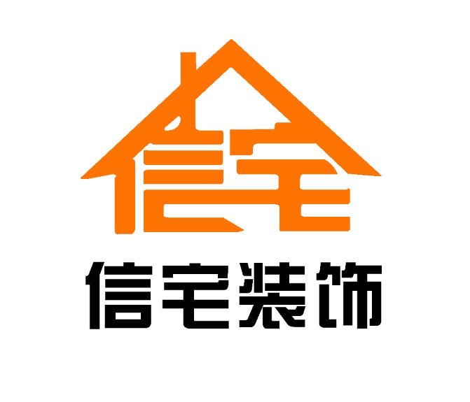 山西信宅装饰工程有限公司
