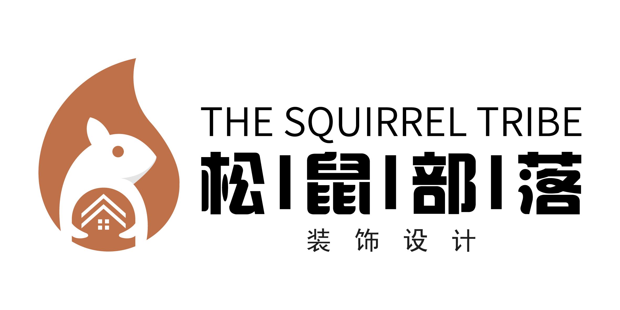 成都松鼠部落装饰工程有限公司。
