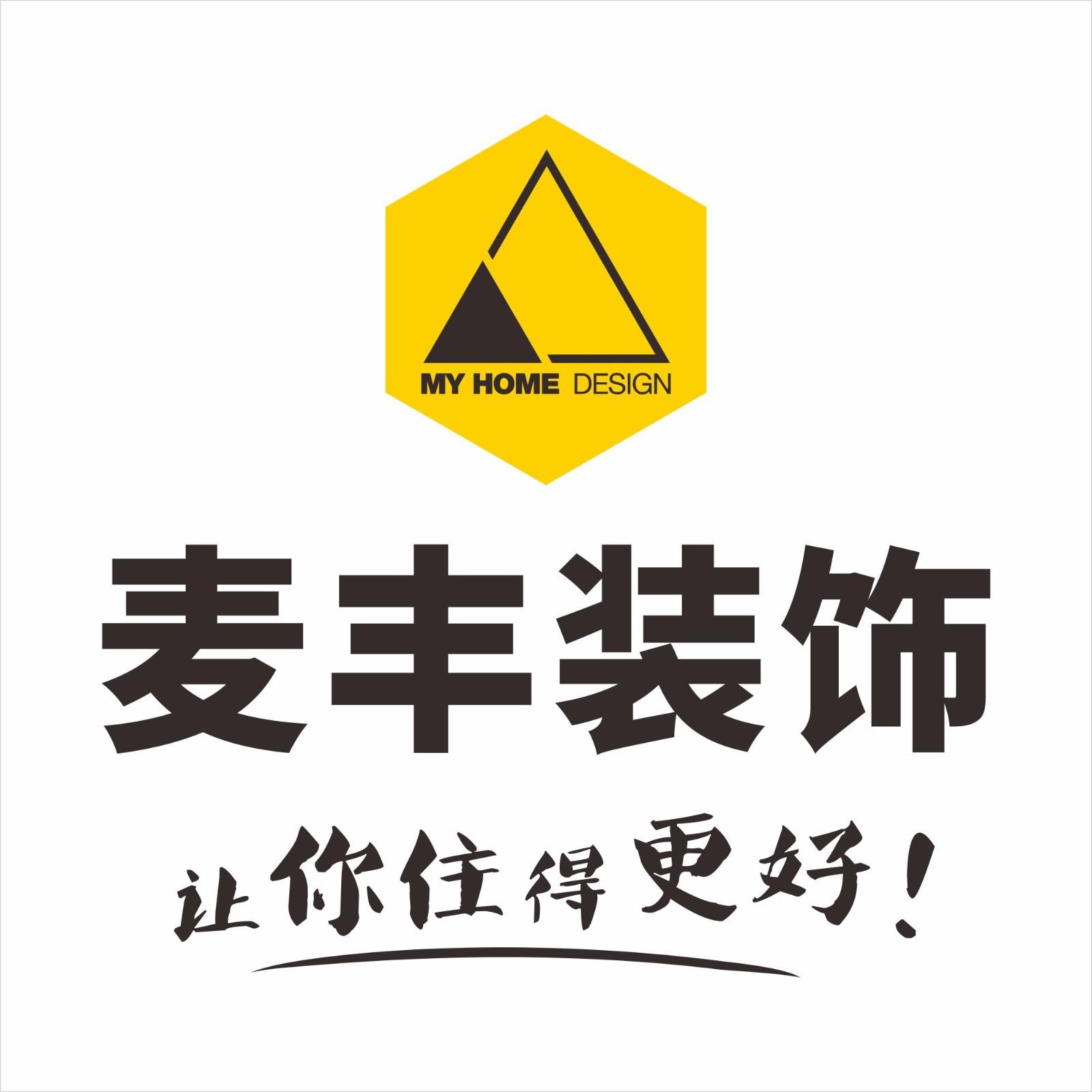 浙江麦丰装饰设计工程有限公司