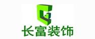 贵州长富蓝悦建筑工程有限公司