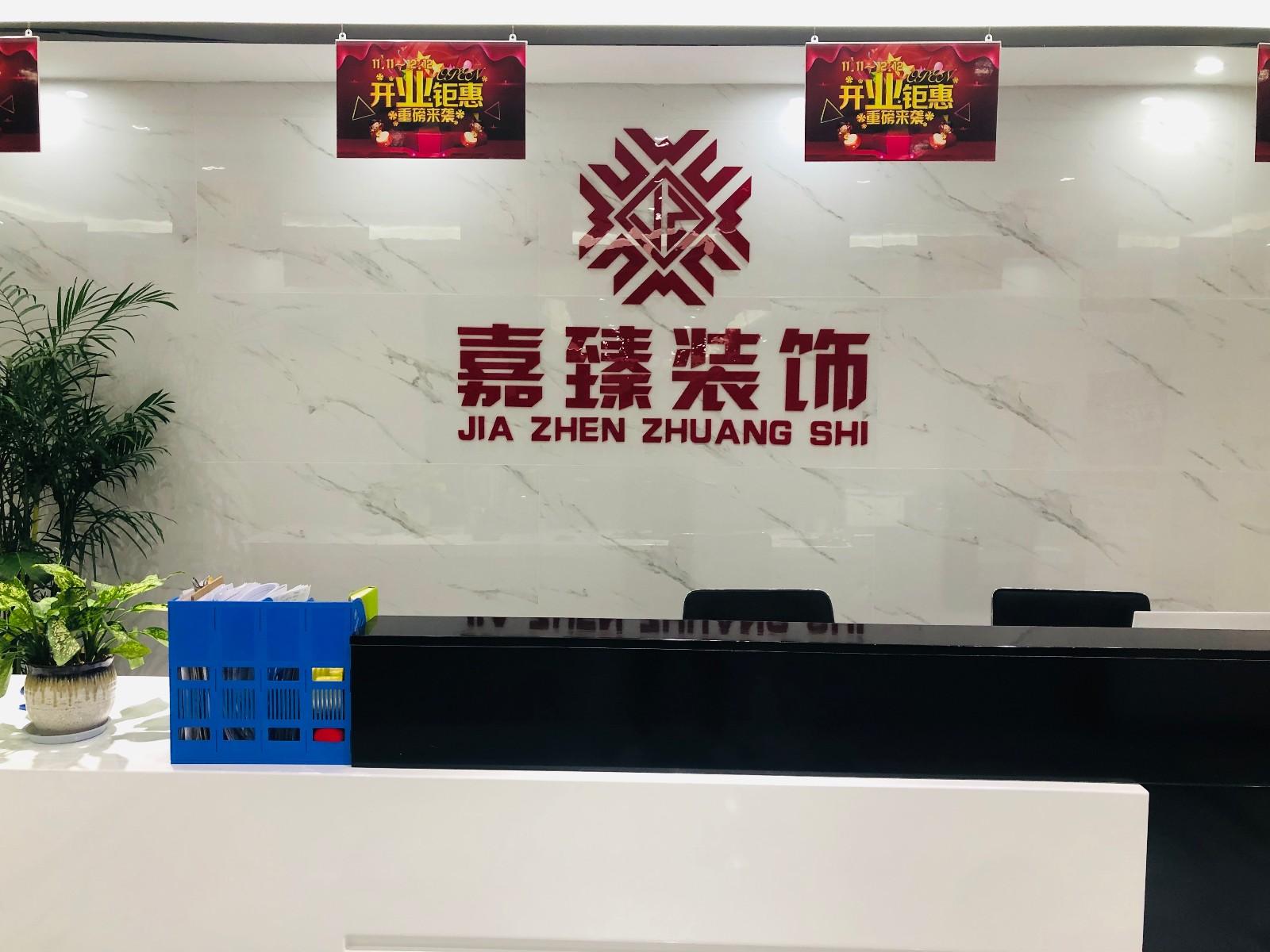 南京嘉臻装饰工程有限公司