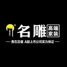 深圳市名雕装饰股份有限公司广州分公司 - 广州装修公司