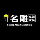 深圳市名雕装饰股份有限公司佛山分公司