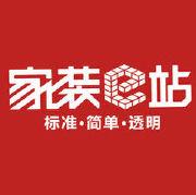 家装e站(高邮站) - 扬州装修公司