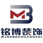 广州铭博装饰设计工程有限公司