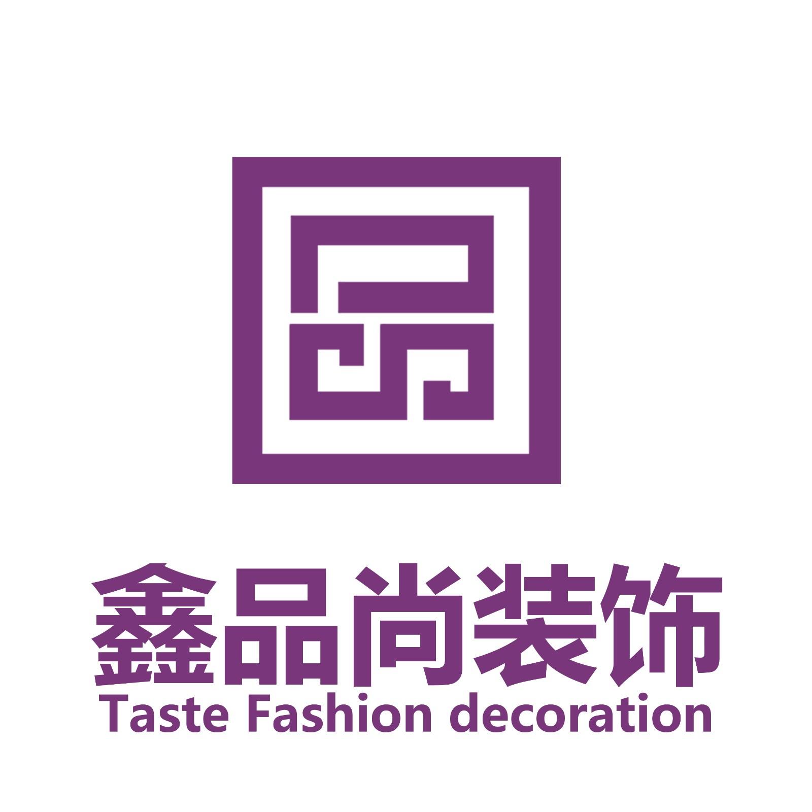 山西鑫品尚装饰工程有限公司 - 太原装修公司