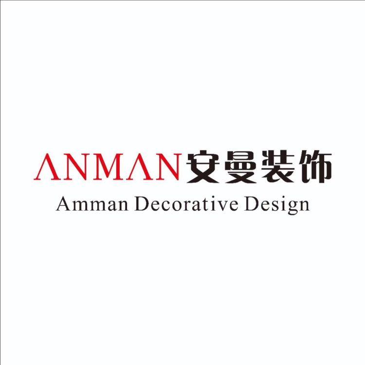 合肥安曼装饰设计