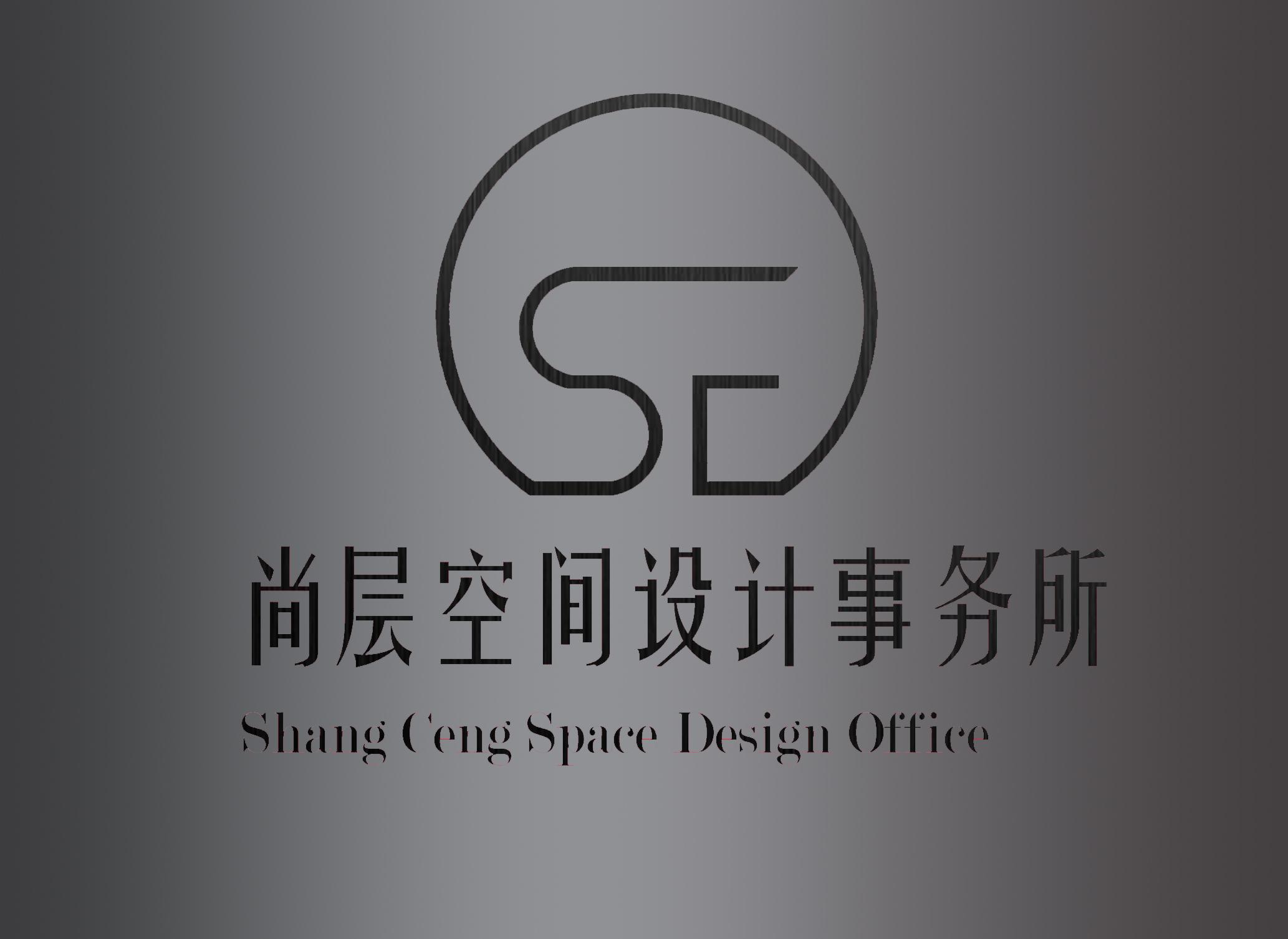 尚层空间设计事务所