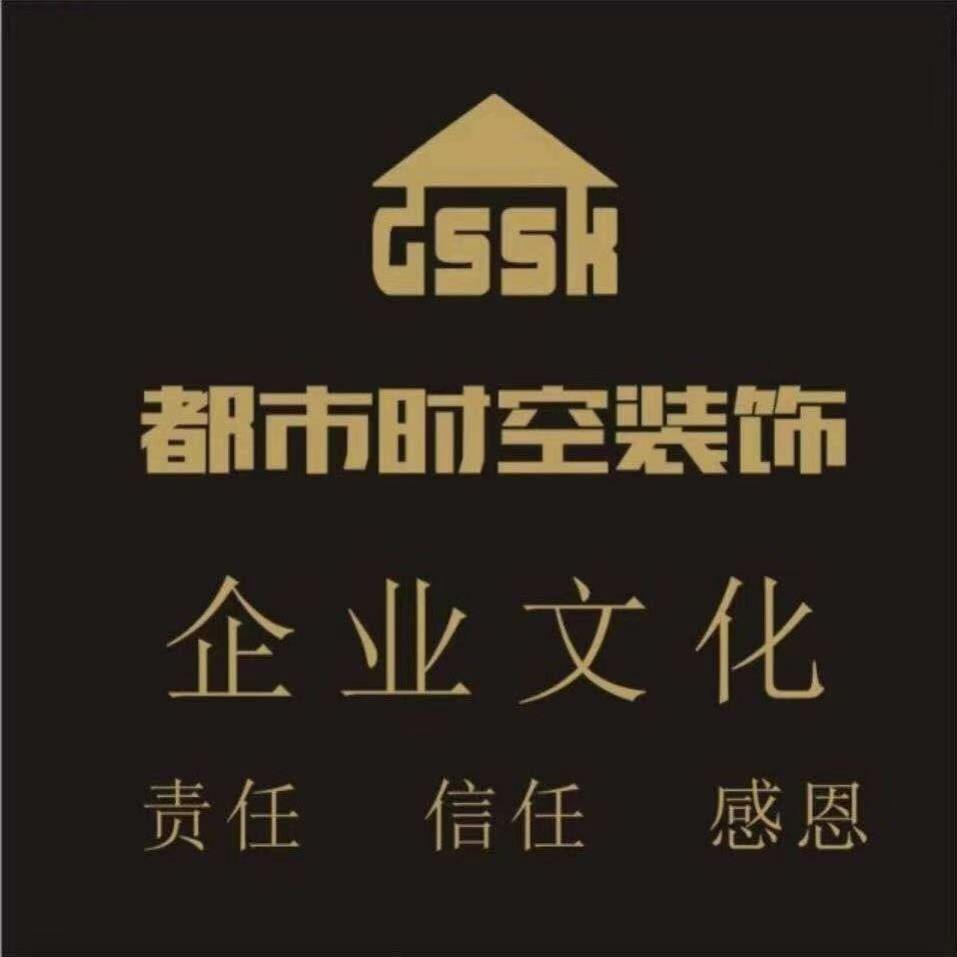 郑州都市时空装饰