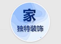 芜湖家独特装饰工程有限公司
