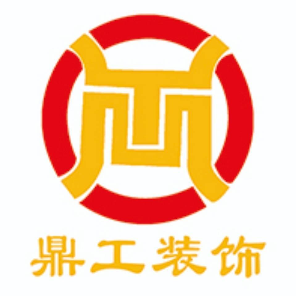 泰州兴化鼎工装饰