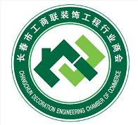 工商联装饰工程行业商会 - 长春装修公司