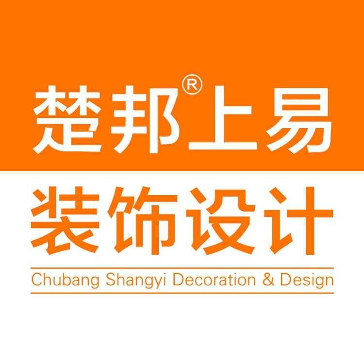 杭州楚邦上易装饰工程有限公司 - 杭州装修公司