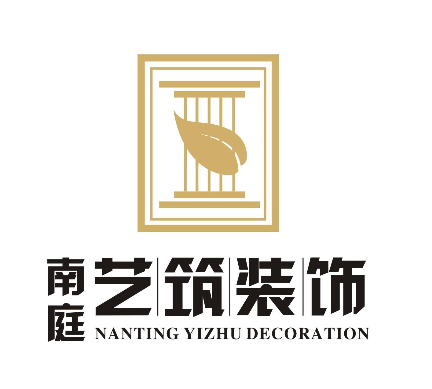 广西南庭艺筑装饰工程设计集团有限公司