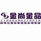 济南金尚金品装饰工程有限公司