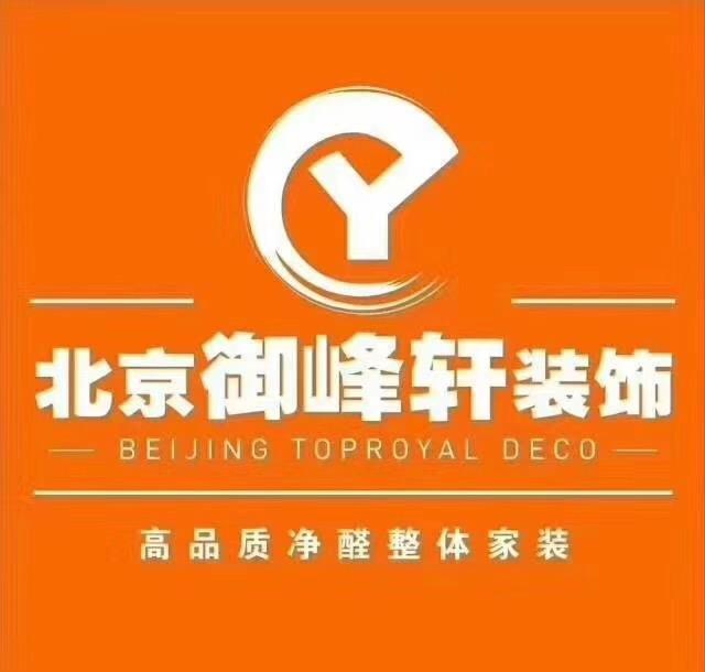 北京御峰轩装饰秦皇岛分公司
