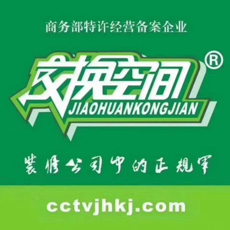 北京交换空间装饰 - 张家口装修公司