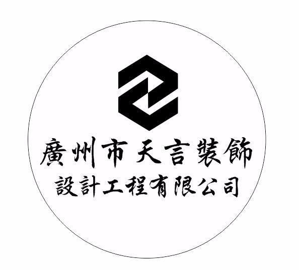 广州天言装饰