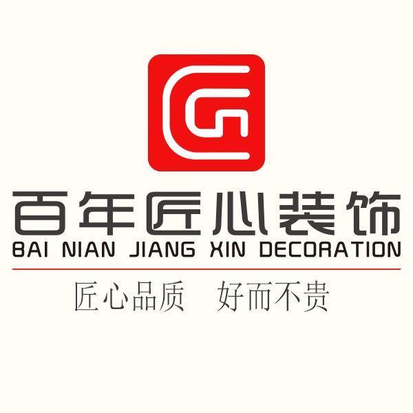 西安百年匠心装饰工程有限公司 - 西安装修公司