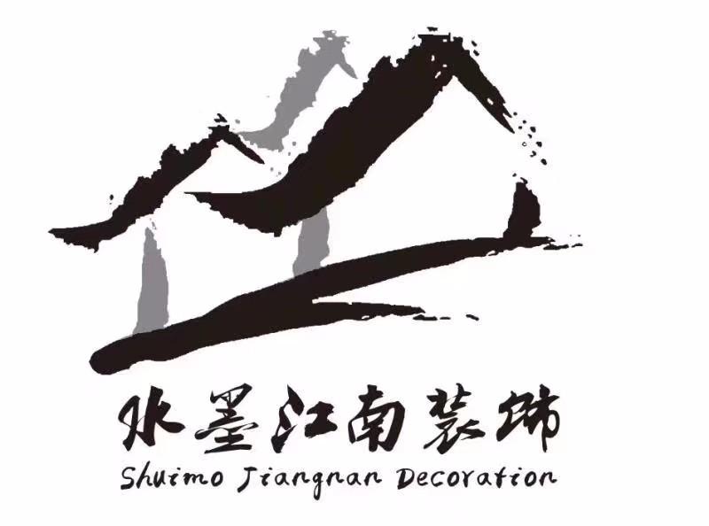 苏州水墨江南装饰工程有限公司