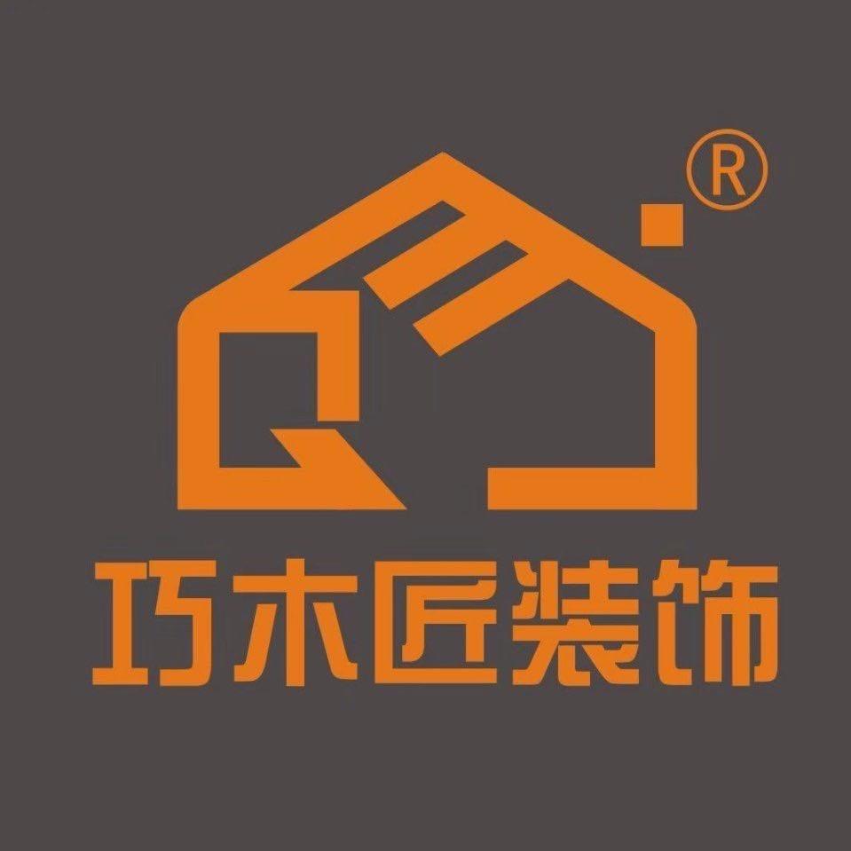 贵州巧木匠装饰工程有限公司