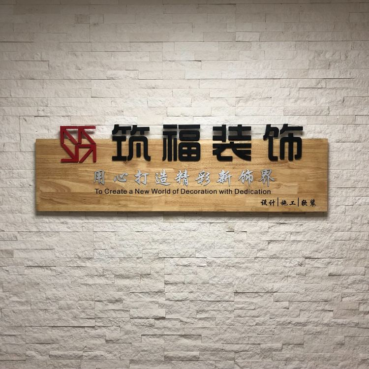 福州筑福装饰工程有限公司 - 福州装修公司