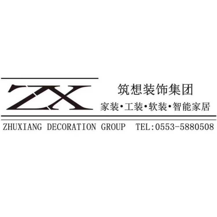芜湖筑想装饰设计工程有限公司