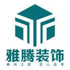 苏州雅腾徽匠装饰工程有限公司