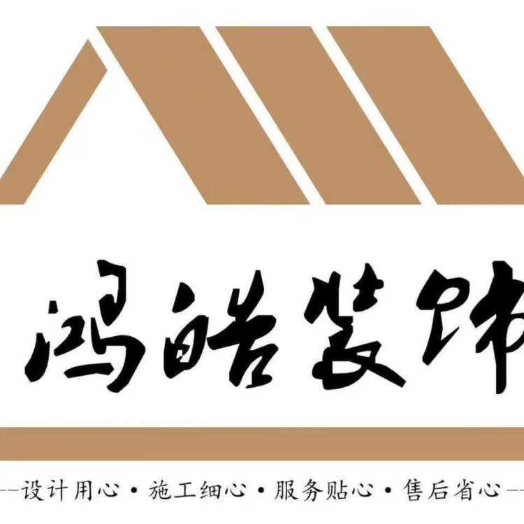 东莞市鸿皓装饰工程有限公司