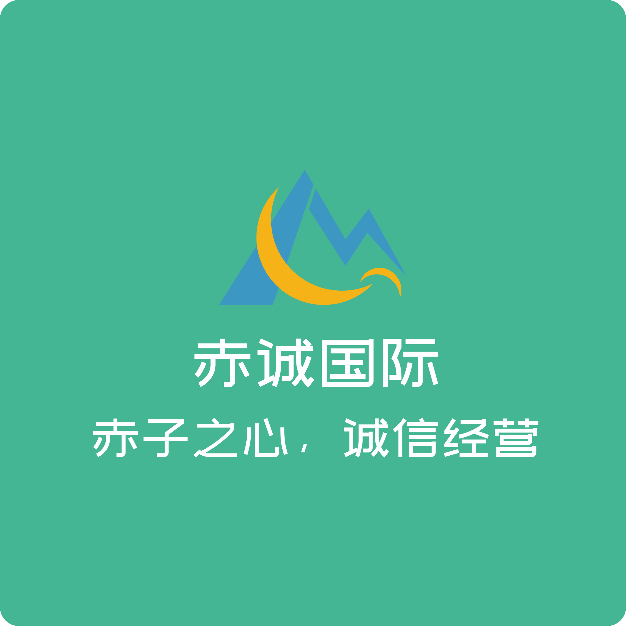 内蒙古赤诚国际建筑有限公司