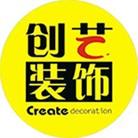 贵阳创艺装饰工程有限公司
