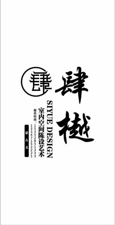 内蒙古肆樾装饰设计工程有限公司