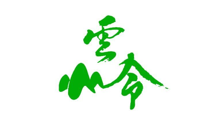 重庆市雲岭装饰工程有限公司 - 重庆装修公司