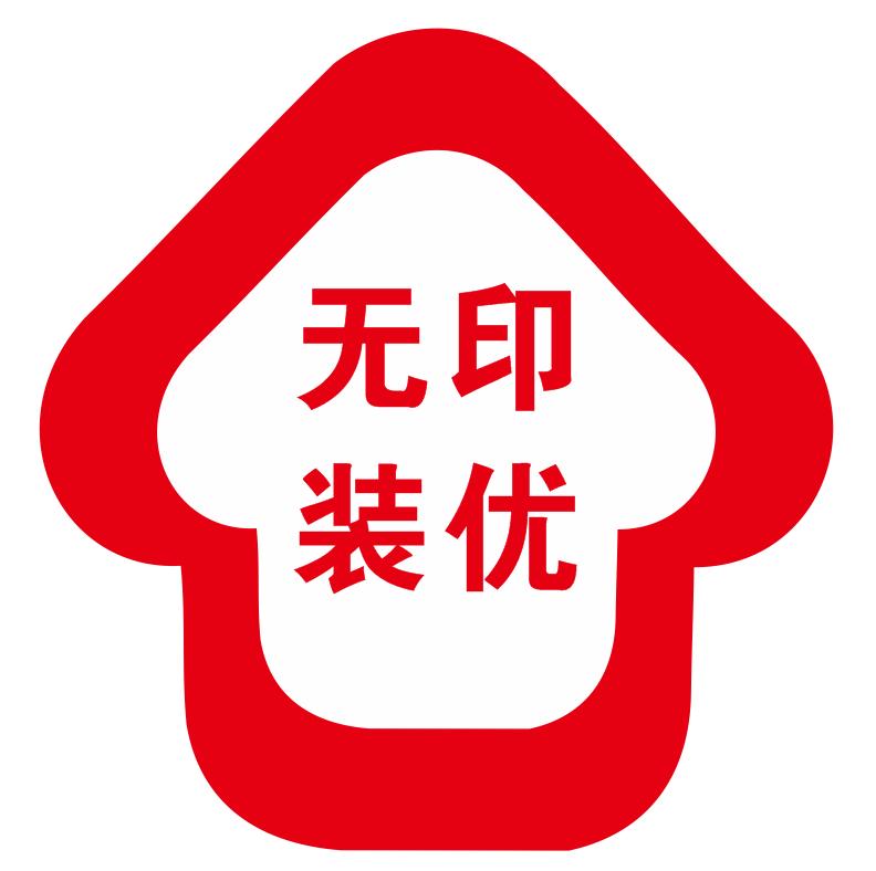 武汉无印优装装饰工程有限责任公司