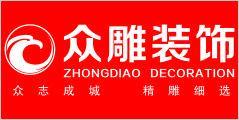 东莞市众雕装饰设计工程有限公司