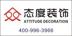 福州态度装饰工程有限公司 - 福州装修公司