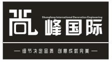 无锡尚峰国际装饰工程有限公司