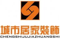 天津市城市居家装饰有限公司 - 天津装修公司