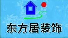 福州东方居装饰工程有限公司 - 福州装修公司