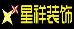 福州星祥装饰工程有限公司 - 福州装修公司
