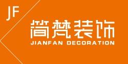 天津简梵装饰设计有限公司 - 天津装修公司