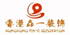 香港品一装饰工程有限公司