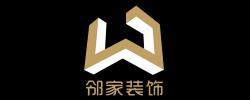 福州邻家装饰设计工程有限公司 - 福州装修公司