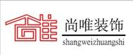 福州尚唯装饰设计工程有限公司 - 福州装修公司
