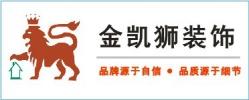 苏州金凯狮建筑装饰工程设计有限公司 - 苏州装修公司