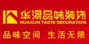 华浔品味装饰设计工程有限公司 - 上海装修公司